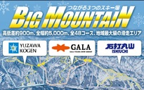 BIG MOUNTAIN 三山連絡